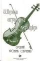 Школа игры на скрипке часть 2я. Средний уровень обучения